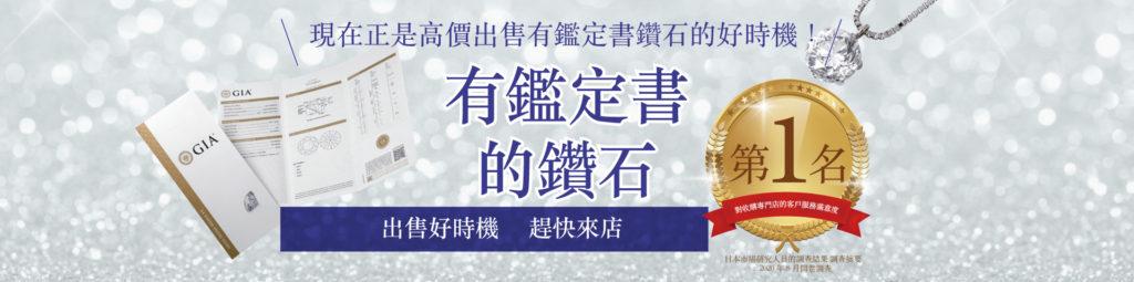 香港Jewel cafe北角店No.1高價回收 放售GIA IGI鑽石