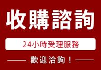 24小時LINE@線上諮詢