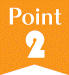 ポイント 2