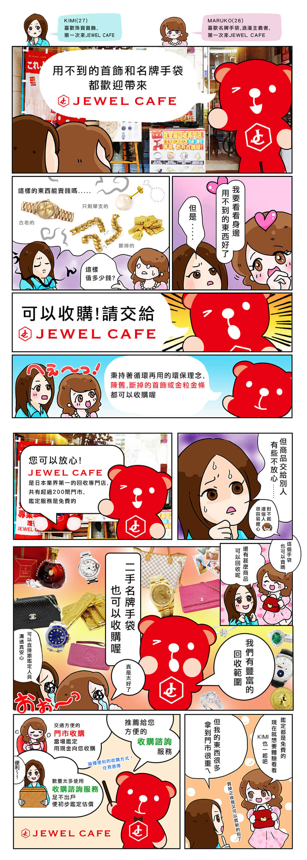 JEWEL CAFE MANGA